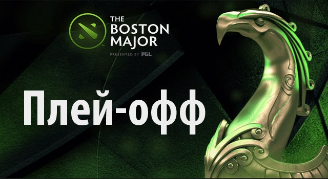 The Boston Major