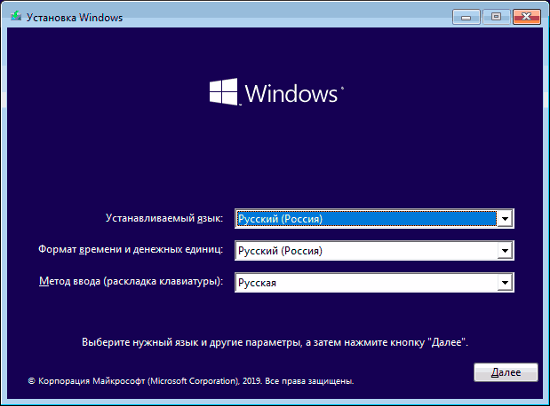 Выбрать язык установки Windows 10