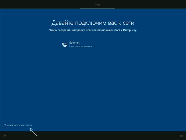 Подключение Windows 10 к Интернету при установке