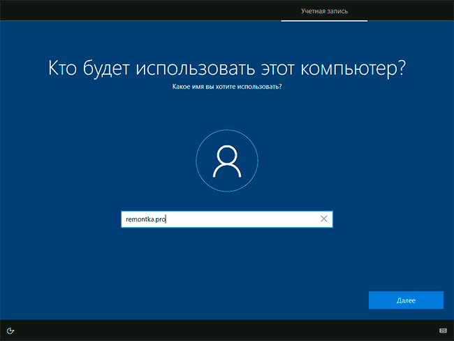 Создание автономной учетной записи при установке Windows 10